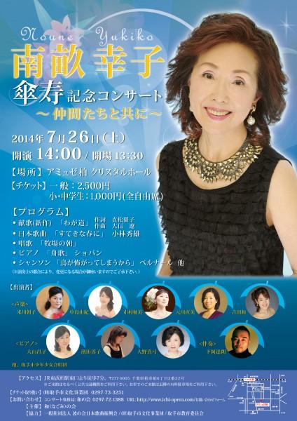 傘寿記念コンサート140316